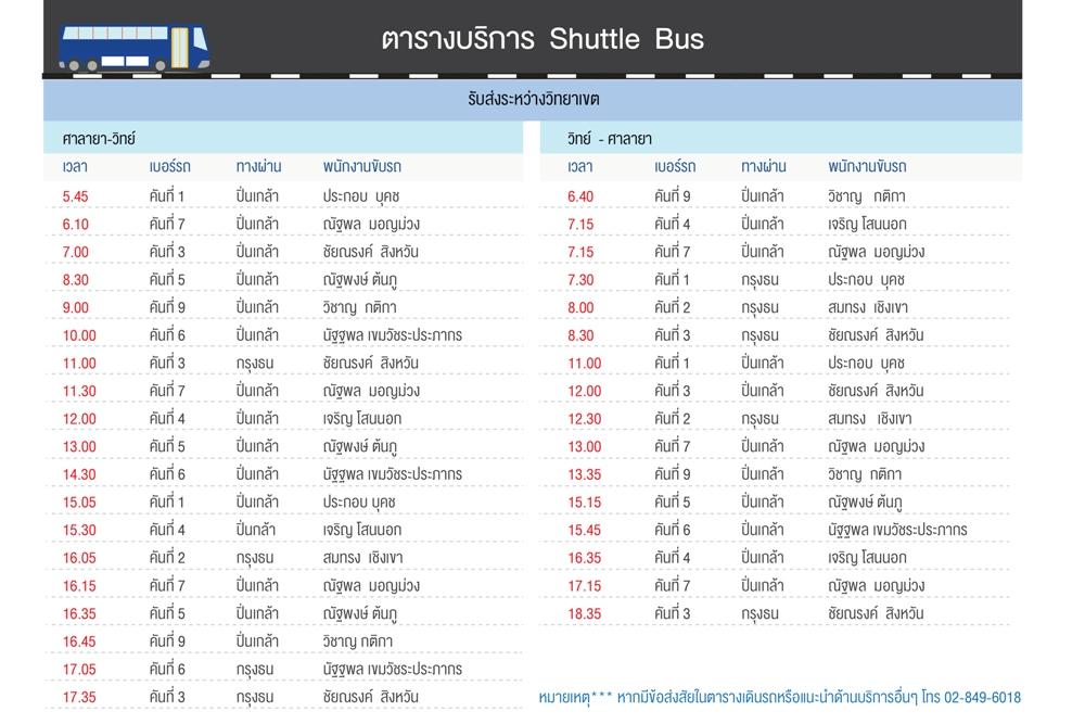 2018-07-11-OP-ShuttleBus-01