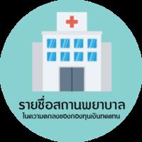 6hospital-button