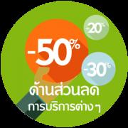 discount-service-e1468488876840