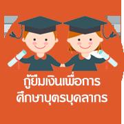 studentloan-icon