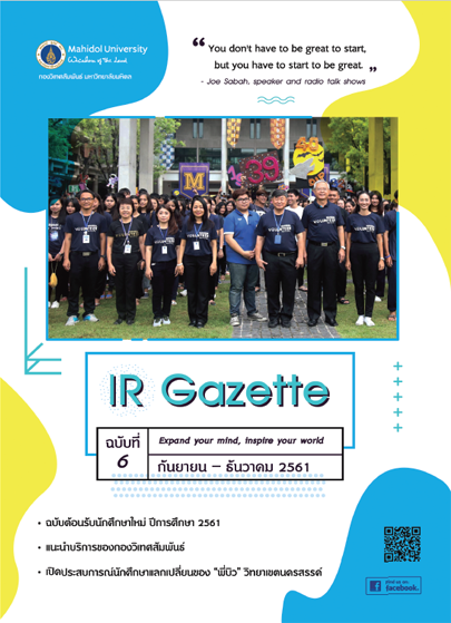 IR Gazette Oct 2018