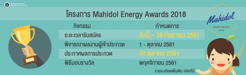 ad-mahidol energy awards 2018
