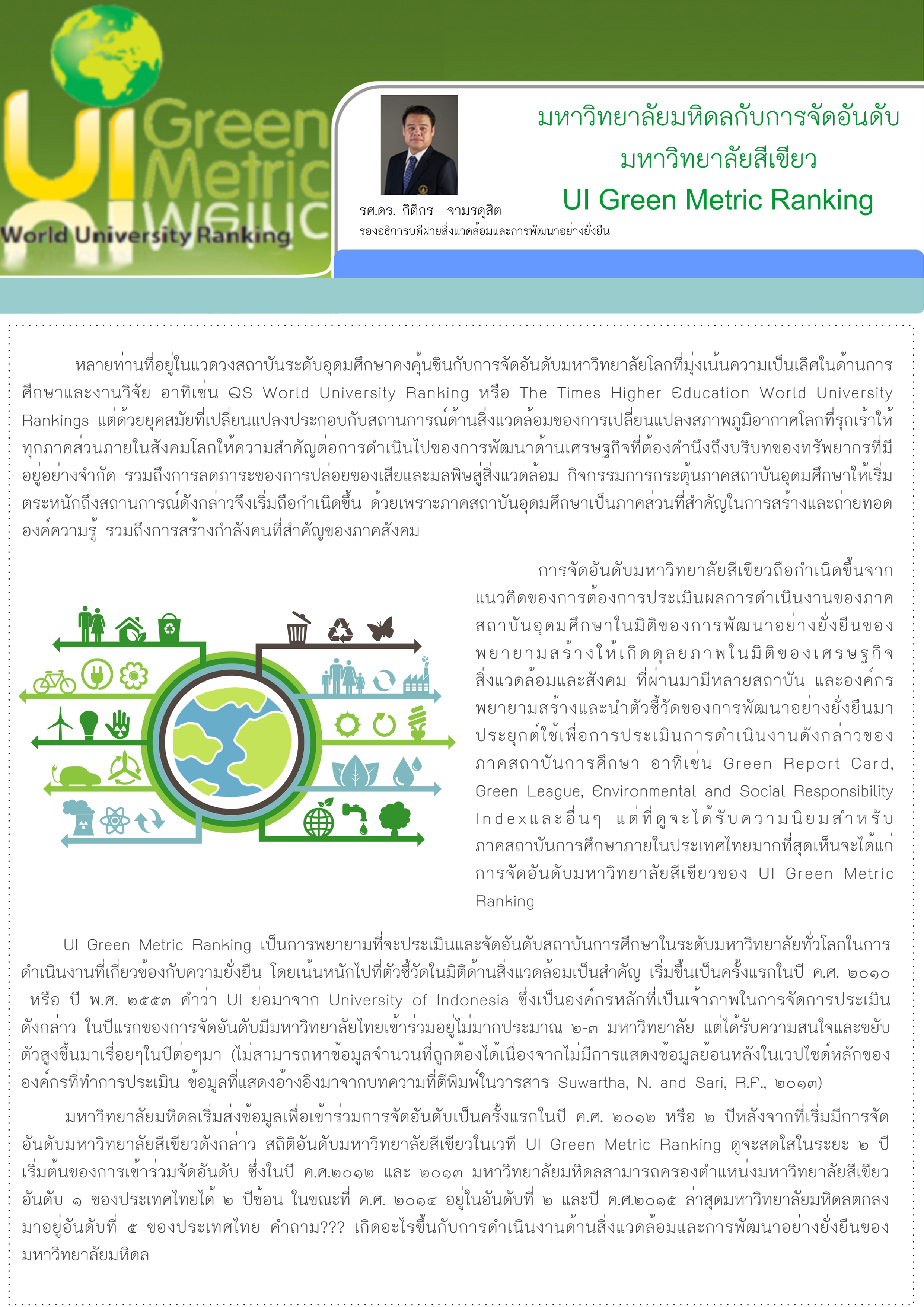 Article-UI Green Metric Ranking