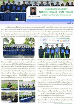 Article-sus-thailand