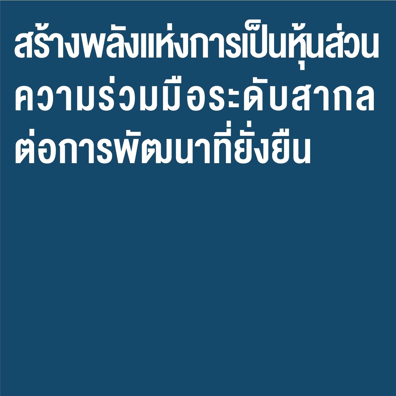 mu sdg icon_210128_0