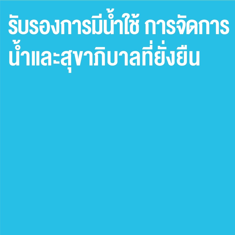 mu sdg icon_210128_11