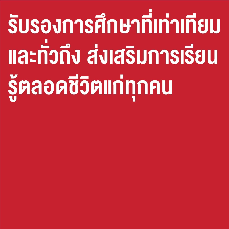 mu sdg icon_210128_13