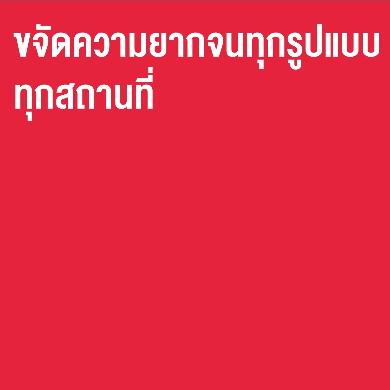 mu sdg icon_210128_16