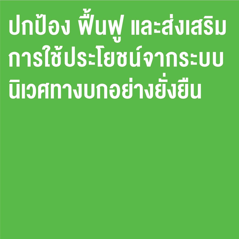 mu sdg icon_210128_2