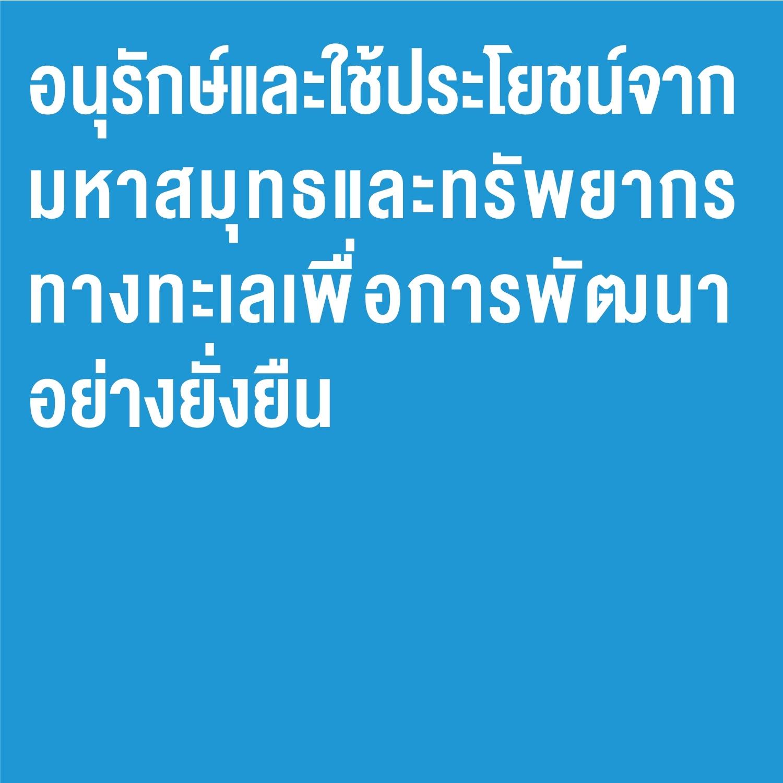 mu sdg icon_210128_3