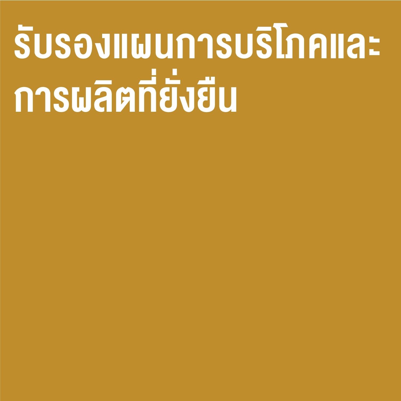 mu sdg icon_210128_5