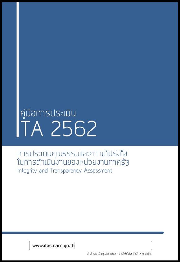 คู่มือการประเมิน ITA2562