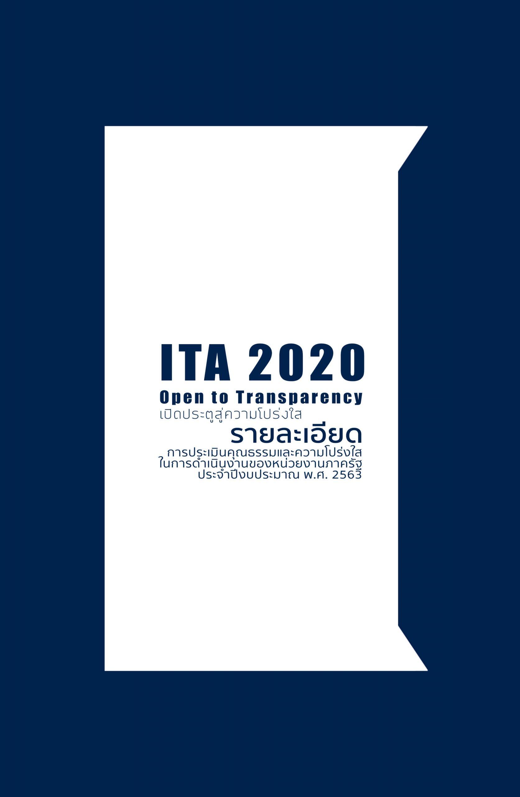 คู่มือการประเมิน ITA2563