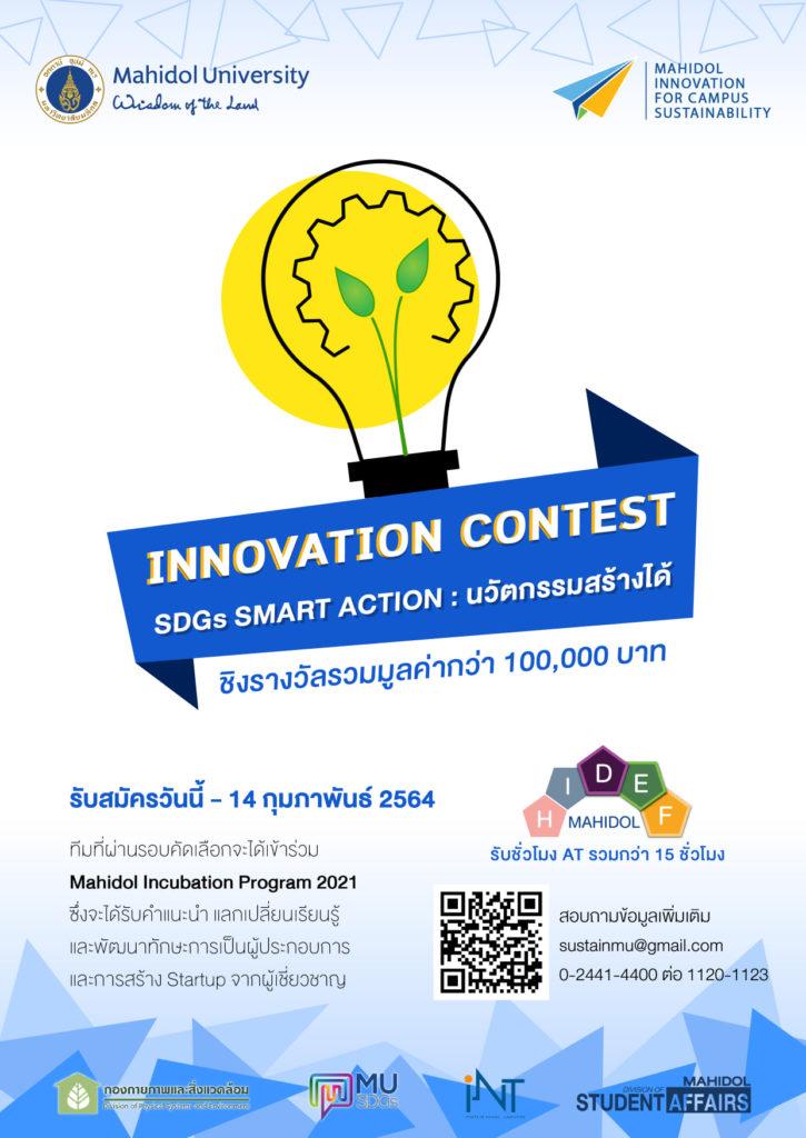 innovation contest