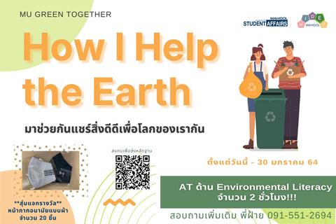 20210121_environmental_banner