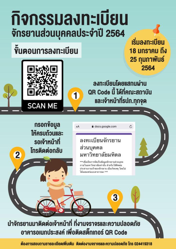 20210210_bike