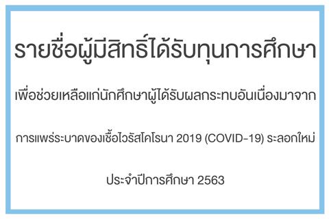 20210216_scholarcovid19_banner