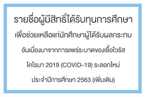 20210224_covid19scholarship_banner
