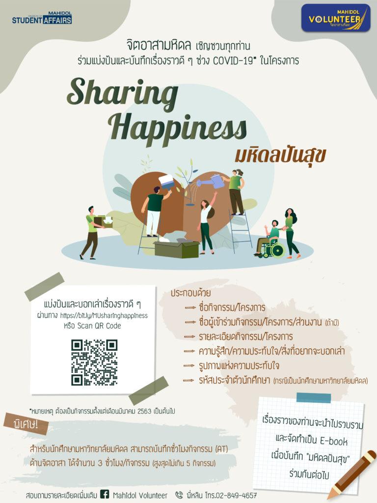 Happiness Sharing-01