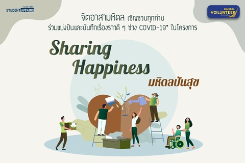 Sharing Happiness_Web-01