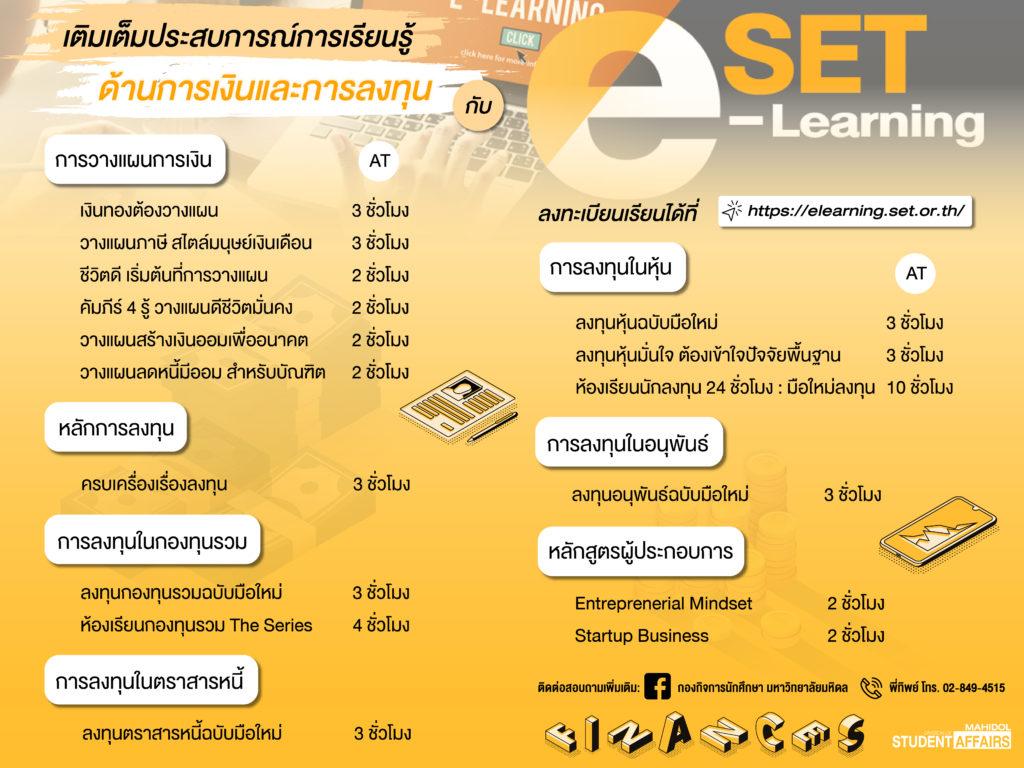 SET_Financial Courses-01