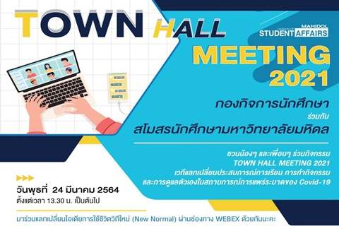 townhall_banner