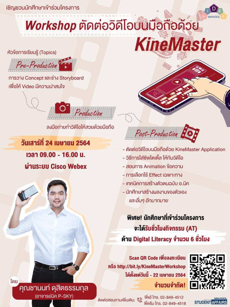 Workshop ตัดต่อวิดีโอบนมือถือด้วย Kinemaster
