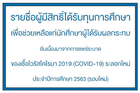 20210604_scholarshipcovid19_banner