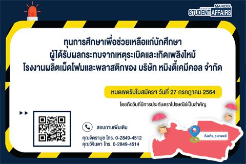 20210708_scholarship_banner